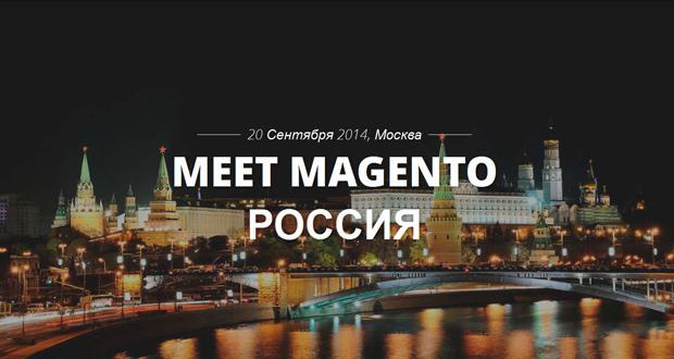 Meet Magento в России! Вторая конференция в Москве