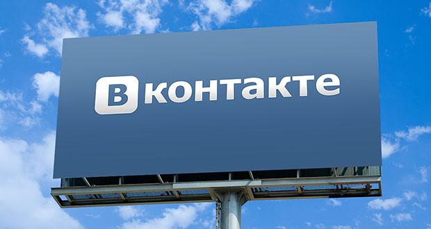 Владельцы групп «Вконтакте» готовятся к платному продвижению