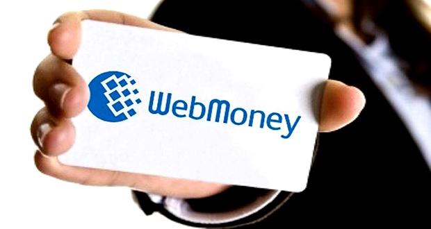 Получаешь оплату на кошелек Webmoney? Уведомляй в налоговую!