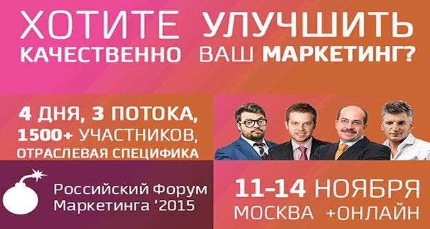 «Российский Форум Маркетинга 2015» в Москве