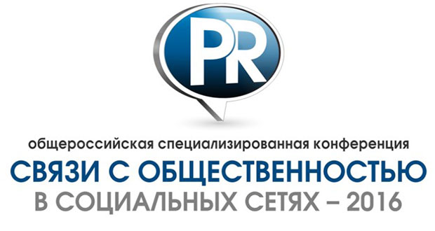 Крупнейший форум SMM-технологий в Москве! Тенденции 2016