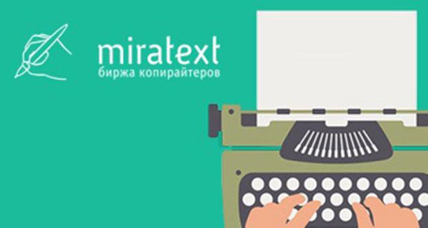 Знакомимся с Miratext: обзор биржи копирайтинга