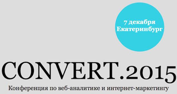 CONVERT.2015 – конференция по маркетингу и web-аналитике