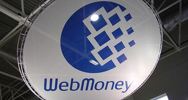 Где деньги, Зин? Февральский «сюрприз» от Webmoney