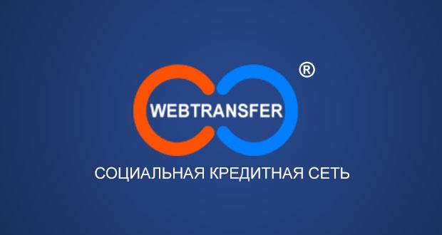 Кредитная социальная сеть Webtransfer набирает популярность!